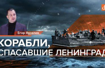 Цифровая история: Корабли, спасавшие Ленинград