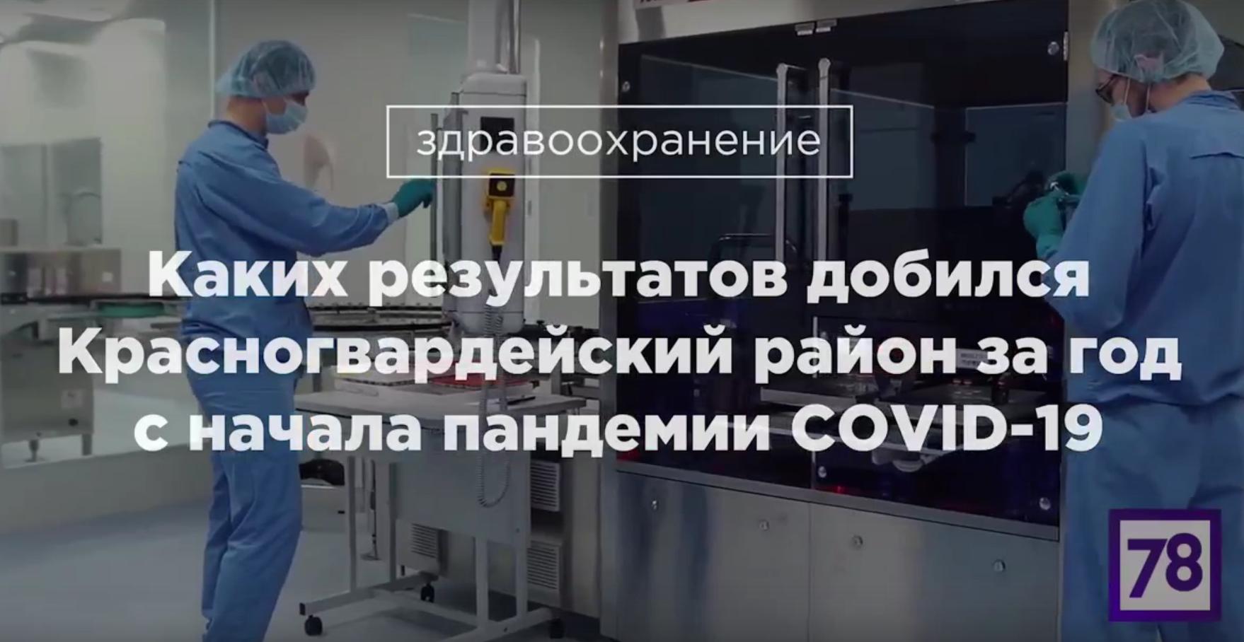 Фильм о медиках Красногвардейского района в пандемию COVID-19