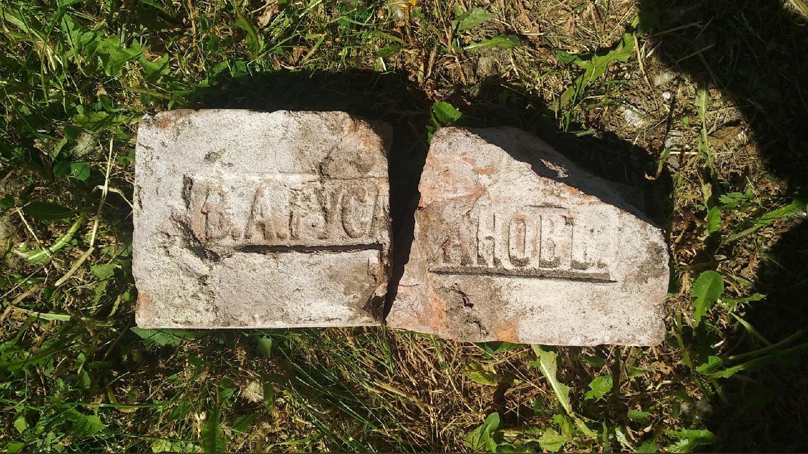 археология - исторические кирпичи