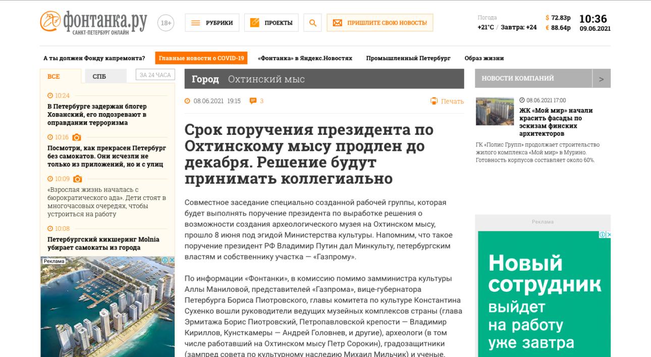 Фонтанка.ру: Срок поручения президента по Охтинскому мысу продлен до декабря. Решение будут принимать коллегиально