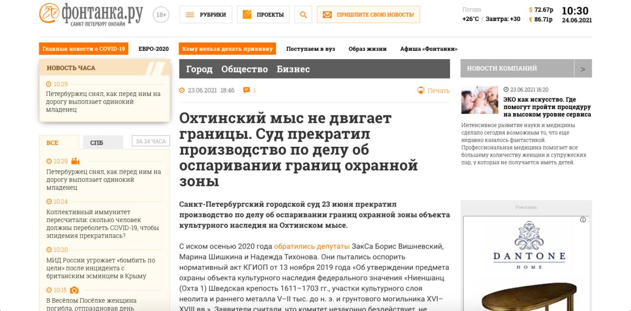 Фонтанка.ру: Охтинский мыс не двигает границы. Суд прекратил производство по делу об оспаривании границ охранной зоны
