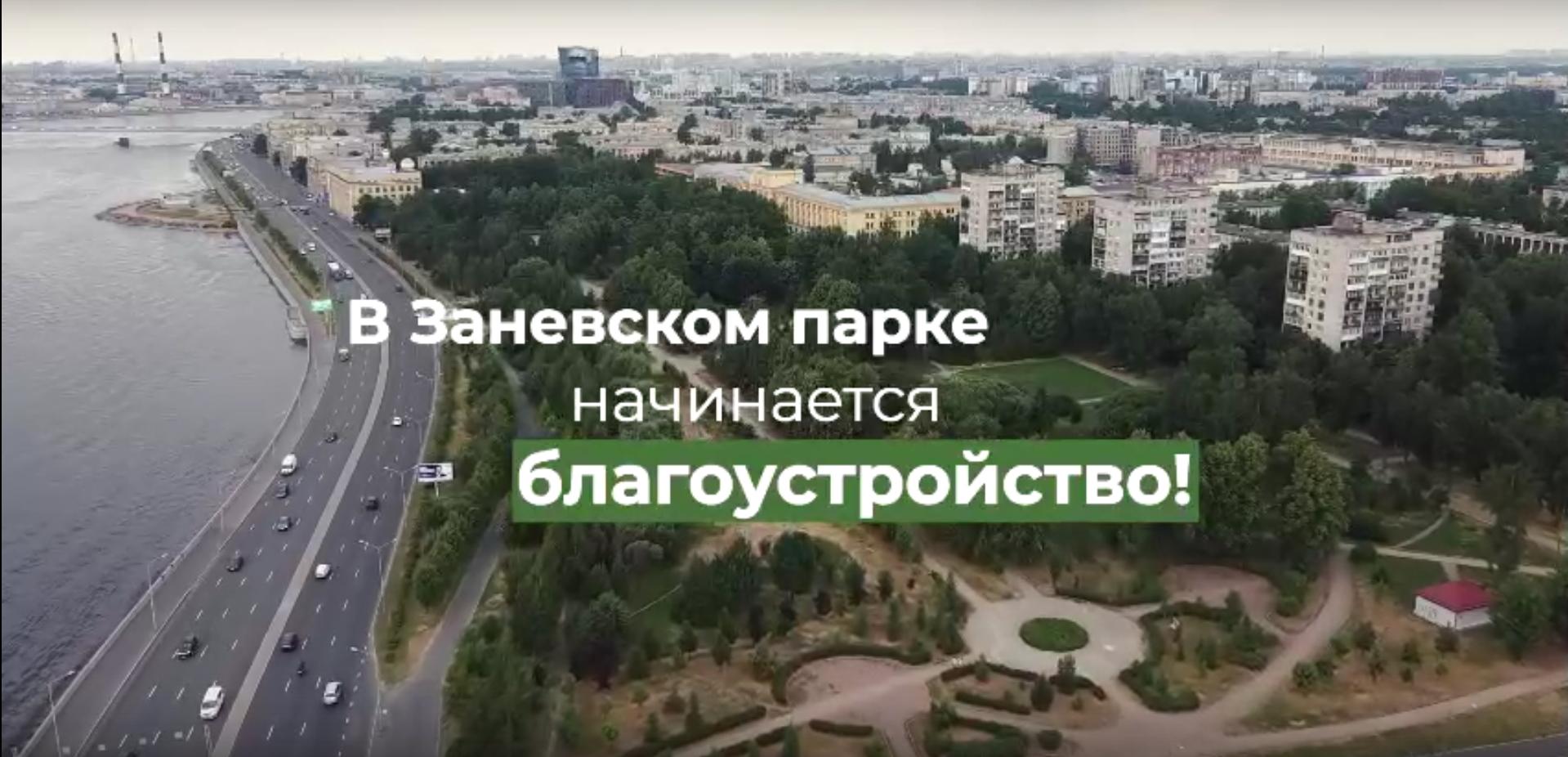 Заневский парк благоустройство