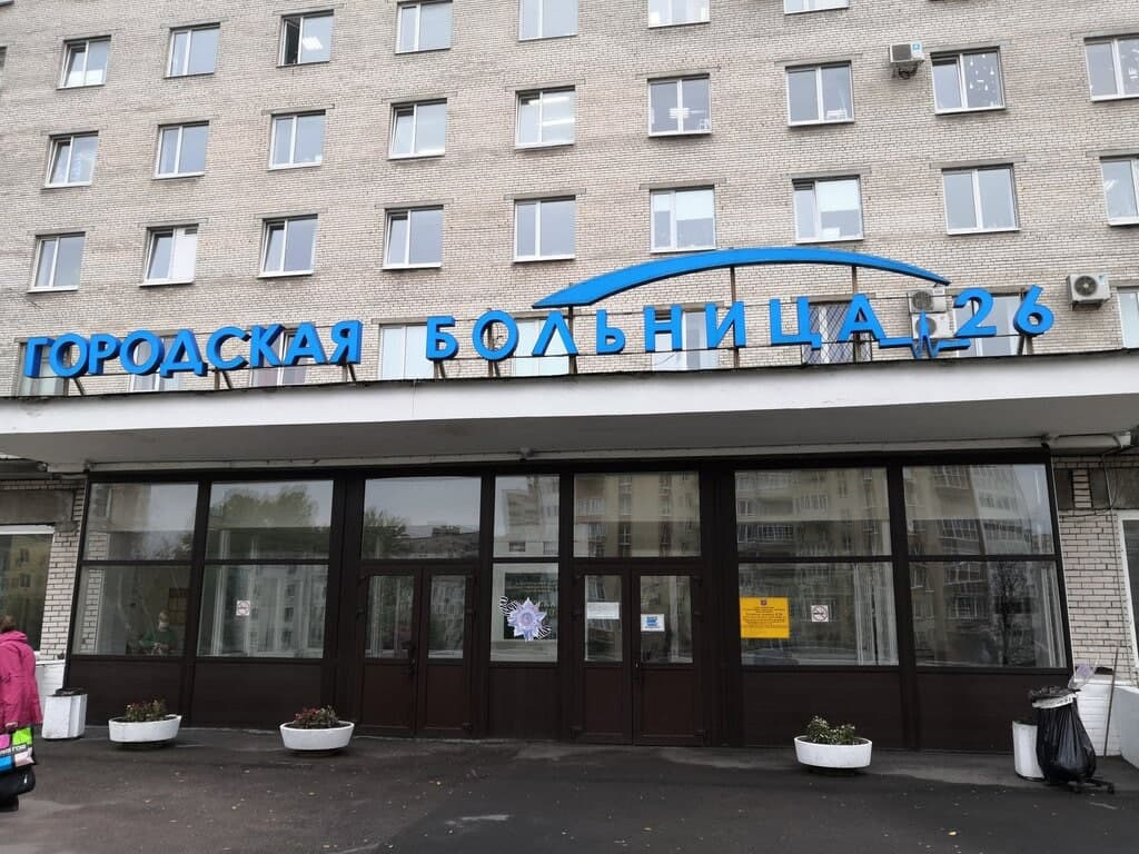 Больница на Костюшко